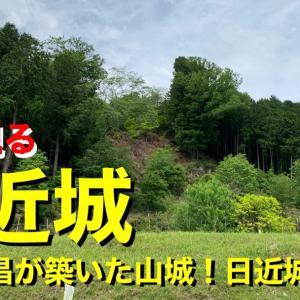 [YouTube]《日近城》2020 〜奥平貞昌が築いた山城!日近城を観る〜