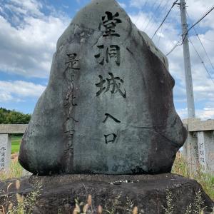 堂洞城 〜石碑 堂洞城 入口〜