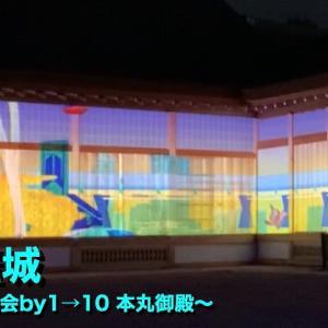 [YouTube]【城カメラ】《名古屋城》2020 〜名古屋城夜会by1→10 本丸御殿〜