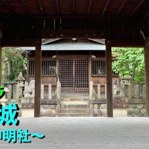 [YouTube]【城カメラ】《大留城(尾張国)》2020 〜子安神明社〜