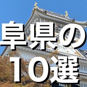 [YouTube]【城選】[岐阜県の城]〜10選〜