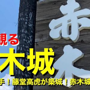 [YouTube]【城を観る】《赤木城》2020 〜築城の名手!藤堂高虎が築城!赤木城跡を観る〜