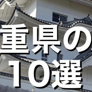 [YouTube]【城選】[三重県の城]〜10選〜