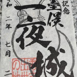 墨俣城 〜御城印 墨俣一夜城(令和二年七月)〜