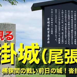 [YouTube]【城を観る】《沓掛城(尾張国)》2020 〜今川義元!桶狭間の戦い前日の城!