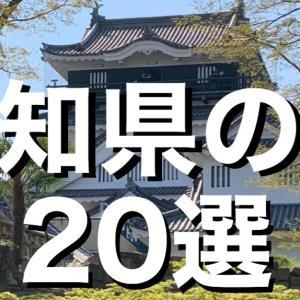 [YouTube]【城選】[愛知県の城]〜20選〜