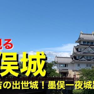 [YouTube]【城を観る】《墨俣城》2020 〜豊臣秀吉の出世城!墨俣一夜城跡を観る〜