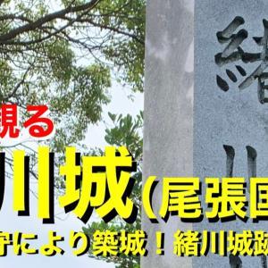 [YouTube]【城を観る】《緒川城(尾張国)》2020 水野貞守により築城!緒川城跡を観る