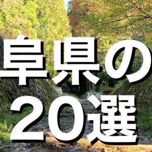 [YouTube]【城選】[岐阜県の城]〜20選〜