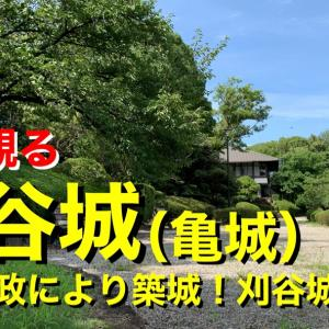 [YouTube]【城を観る】《刈谷城(亀城)》2020 〜水野忠政により築城!刈谷城を観る〜