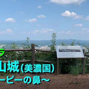 [YouTube]【城カメラ】《伊木山城(美濃国)》2020 〜キューピーの鼻〜