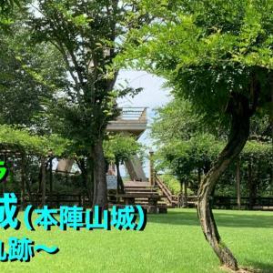 【城カメラ】《御嵩城(本陣山城)》2020 〜二ノ丸跡〜