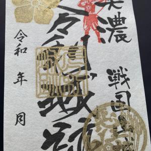 久々利城 〜御城印 美濃戦国山城 久々利城跡 金(令和二年七月)〜