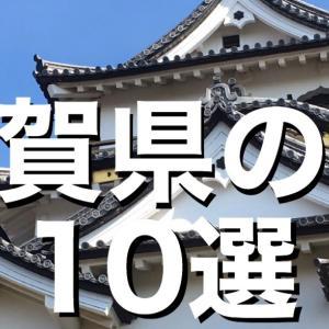 【城選】[滋賀県の城]〜10選〜