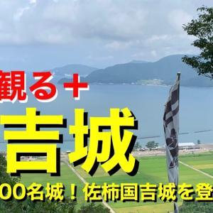 【城を観る+】《国吉城》2020 〜続日本100名城!佐柿国吉城を登って観る〜