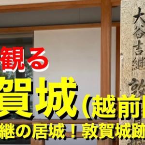 【城を観る】《敦賀城(越前国)》2020 〜大谷吉継の居城!敦賀城跡を観る〜