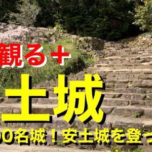 【城を観る+】《安土城》2019 〜日本100名城!安土城を登って観る〜