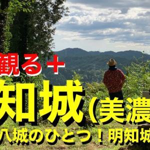 【城を観る+】《明知城(美濃国)》2019 〜遠山十八城のひとつ!明知城を観る〜