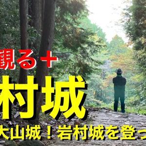 【城を観る+】《岩村城》2019 〜日本三大山城!岩村城を登って観た〜
