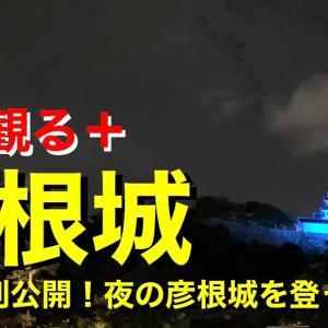 【城を観る+】《彦根城》2020 〜夜間特別公開!夜の彦根城を登って観た〜