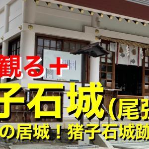 【城を観る+】《猪子石城(尾張国)》2020 〜横地氏の居城!猪子石城跡を観る〜