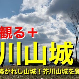 【城を観る+】《芥川山城》2020 〜三好山に築かれし山城!芥川山城を登って観た〜