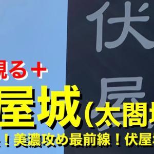 【城を観る+】《伏屋城(太閤城)》2020 〜織田信長!美濃攻め最前線!伏屋城を観る〜
