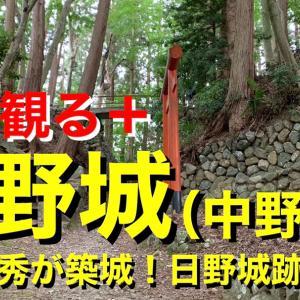 【城を観る+】《日野城(中野城)》2020 〜蒲生定秀が築城!日野城跡を観る〜