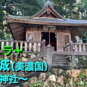 【城カメラ+】《大森城(美濃国)》2020 〜大森神社〜