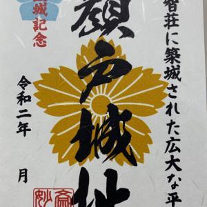 顔戸城 〜御城印 明智荘に築城された広大な平城 顔戸城址〜