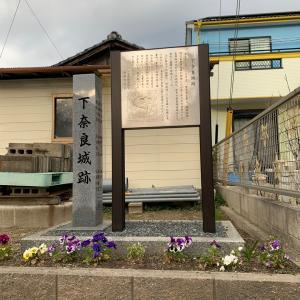 下奈良城(尾張国)〜石碑 下奈良城跡〜