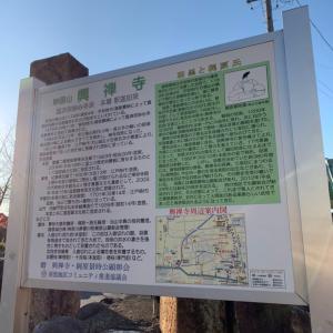 羽黒城(尾張国) 〜妙国山 興禅寺 解説板〜