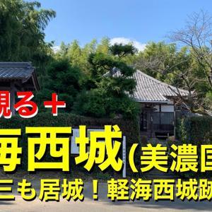 【城を観る+】《軽海西城(美濃国)2020 〜斎藤道三も居城!軽海西城跡を観る〜