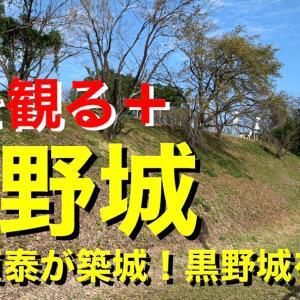 【城を観る+】《黒野城》2020 〜加藤貞泰が築城!黒野城を観る〜