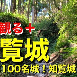 【城を観る+】《知覧城》2020 〜続日本100名城!知覧城を観る〜