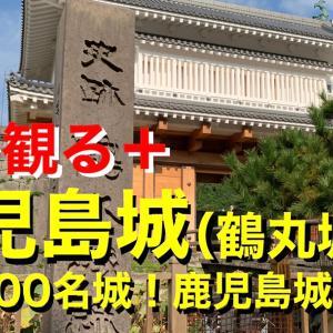 【城を観る+】《鹿児島城(鶴丸城)》2020 〜日本100名城!鹿児島城を観る〜