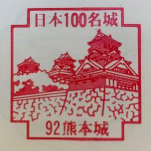 熊本城 〜日本100名城スタンプ 92 熊本城〜