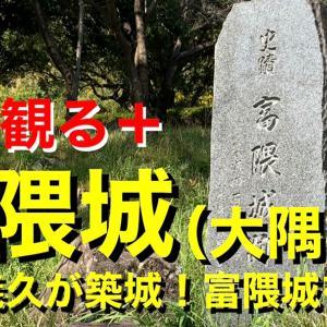 【城を観る+】《富隈城(大隅国)》2020 〜島津義久が築城!富隈城を観る〜