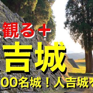 【城を観る+】《人吉城》2020 〜日本100名城!人吉城を観る〜