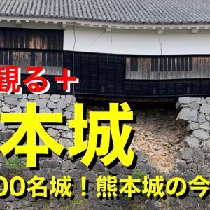 【城を観る+】《熊本城》2020 〜日本100名城!熊本城の今を観る〜