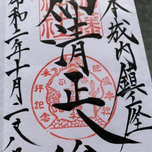 熊本城 〜御朱印 加藤神社 熊本城内鎮座 仰清正公(令和二年十月)〜