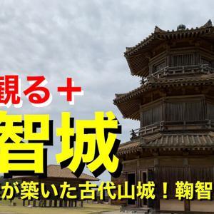 【城を観る+】《鞠智城》2020 〜大和朝廷が築いた古代山城!鞠智城を観る〜