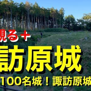 【城を観る+】《諏訪原城》2020 〜続日本100名城!諏訪原城を観る〜