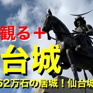 【城を観る+】《仙台城》2020 〜伊達氏62万石の居城!仙台城を観る〜