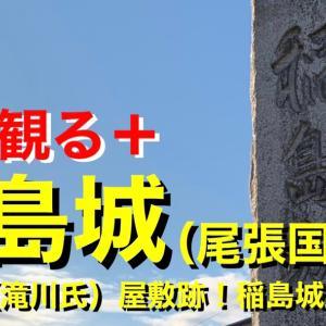 城を観る《稲島城(尾張国)》
