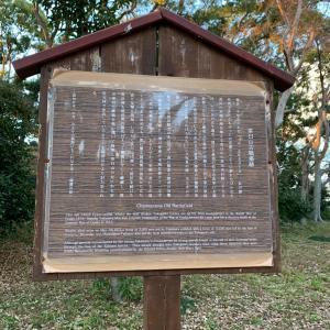 大塚城(茶臼山砦) 〜解説板 茶臼山古戦場跡〜