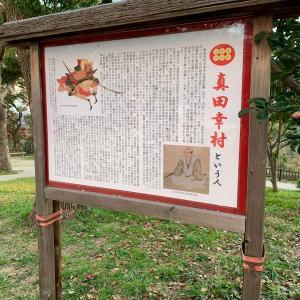 大塚城(茶臼山砦) 〜解説板 真田幸村という人〜