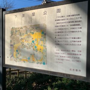 古渡城 〜下茶屋公園 解説板〜