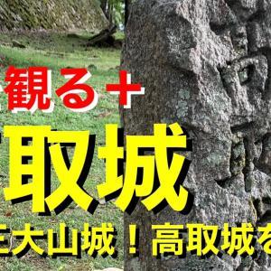 【城を観る+】《高取城》2019 〜日本三大山城!高取城を観る〜