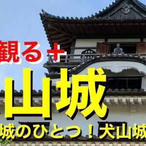 【城を観る+】《犬山城》2019 〜国宝五城のひとつ!犬山城を観る〜